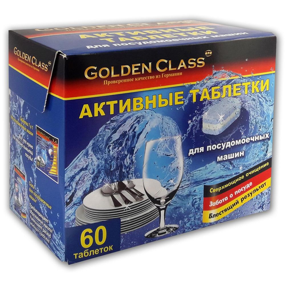 GoldenClass Активные трехслойные таблетки для ПММ купить оптом