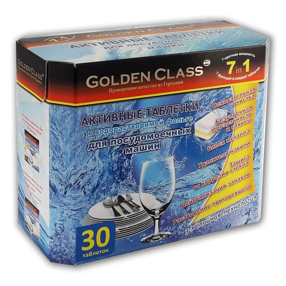 GoldenClass Активные трехслойные таблетки для ПММ в водорастворимой фольге купить оптом